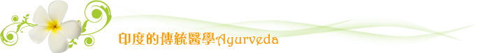 印度的傳統醫學 Ayurveda
